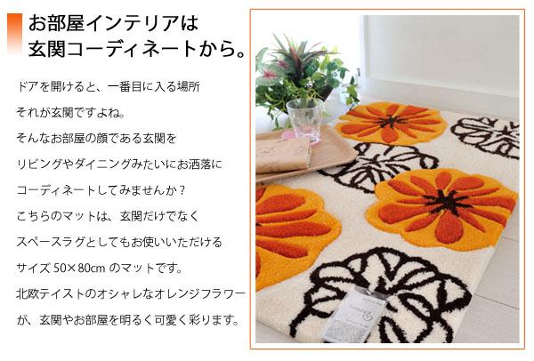 北欧テイスト 可愛いオレンジフラワーデザイン!マット 玄関マットサイズ、キッチンマットサイズ、ラグサイズをご用意!!