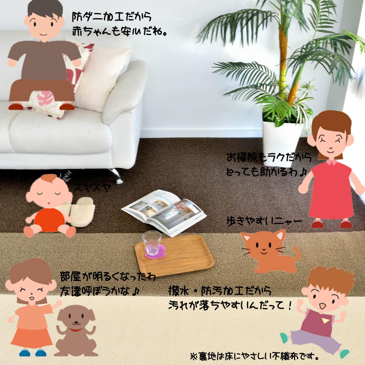 撥水&防汚加工カーペット!こぼしてもサッと拭くだけ!安心の日本製&防ダニ加工で赤ちゃんにも安心♪