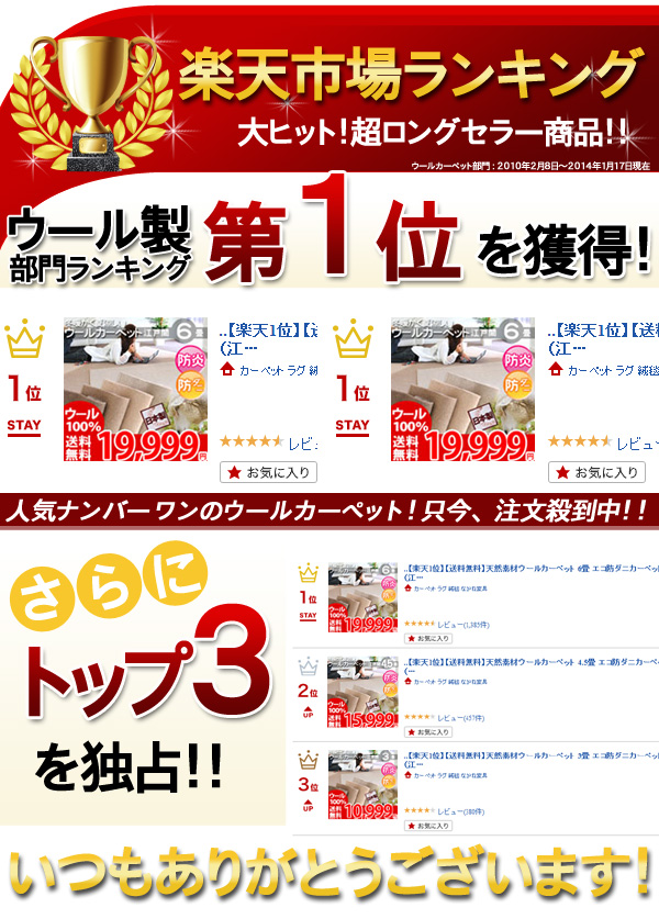 楽天ランキング 第1位受賞!さらにトップ3を独占!!