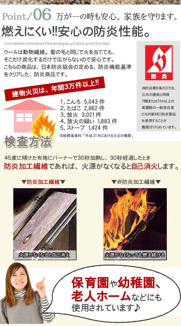 燃えにくい安心の防炎性能。幼稚園や保育園、老人ホームなどにも使用されています