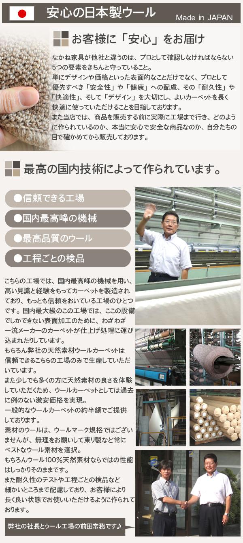 安心の日本製 信頼の工場で生産しています