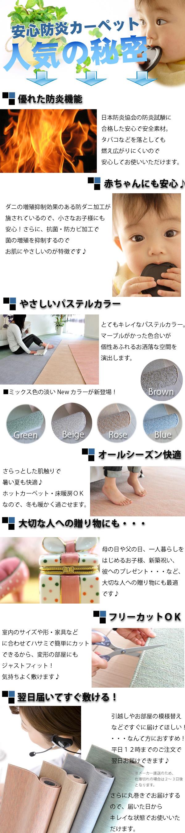 防ダニ 抗菌 防炎 カーペット 人気の秘密!!
