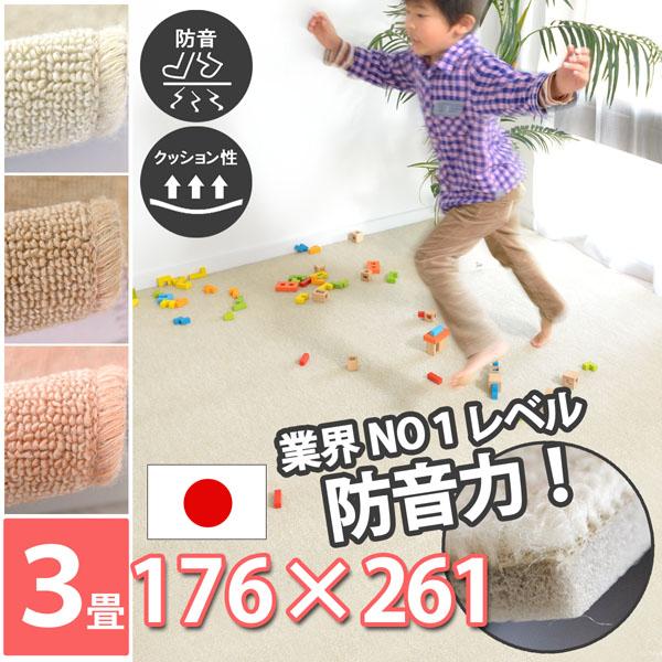 防音・防炎カーペット 抗菌・防臭加工で赤ちゃんにも安心♪日本製じゅうたん