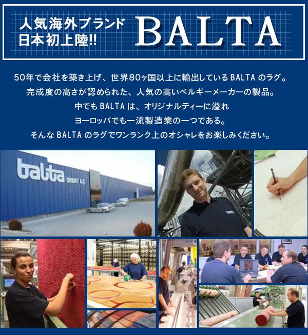 人気海外ブランド日本初上陸!BALTA