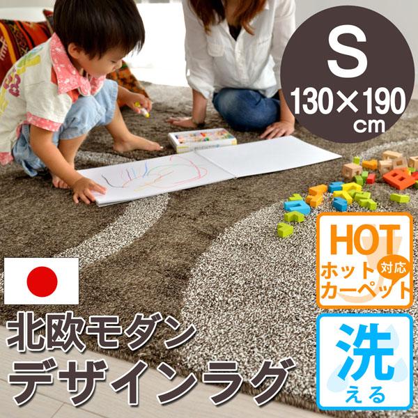 3つのテクスチャーのサークルデザインラグ!ビジャル 防ダニ抗菌!もだんラグ 手洗いウォッシャブル 日本製ラグ ブラウン 130x190