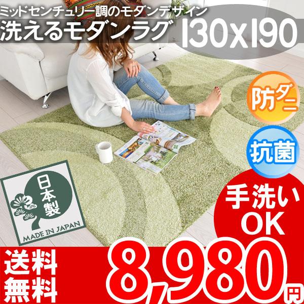 3つのテクスチャーのサークルデザインラグ!ビジャル 防ダニ抗菌!もだんラグ 手洗いウォッシャブル 日本製ラグ グリーン 130x190