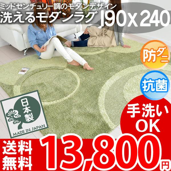 3つのテクスチャーのサークルデザインラグ!ビジャル 防ダニ抗菌!もだんラグ 手洗いウォッシャブル 日本製ラグ グリーン 190x240