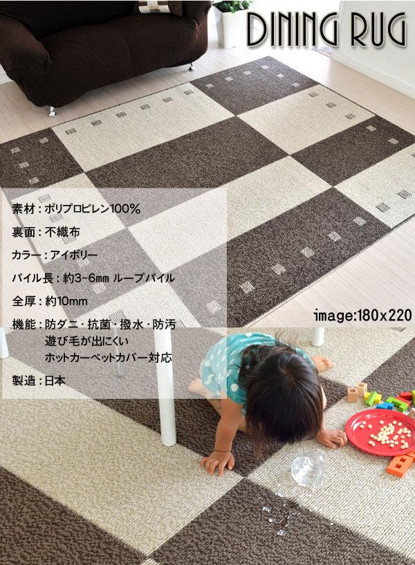 防ダニ・抗菌・安心の日本製・汚れがつきにくい・耐久性・遊び毛がでにくい ダイニングラグ 赤ちゃんや小さなお子様のいるご家庭にとってもオススメな商品です!