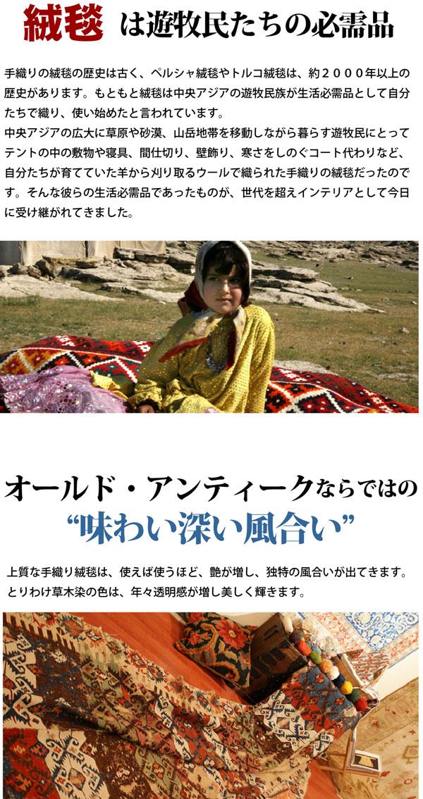 絨毯は遊牧民たちの必需品 オールドアンティークならではの味わい深い風合い