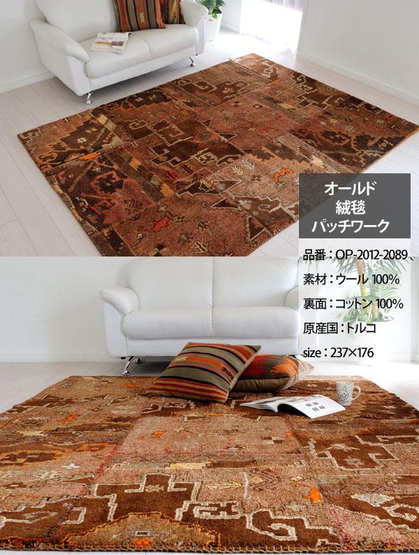 トルコ製オールド絨毯 パッチワーク トルコ絨毯