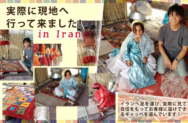 ギャッベは、イランまで実際に行きました。