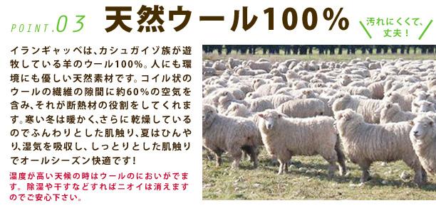 ギャッベは、天然ウール100%で夏涼しくて、冬暖かい。