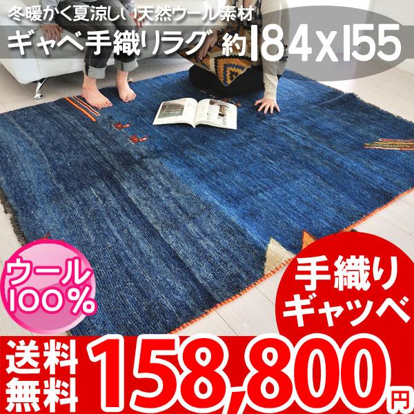 イラン製ギャベ 手織り ウール100%