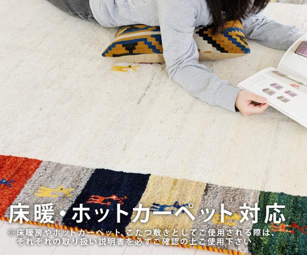 床暖・ホットカーペット対応です!