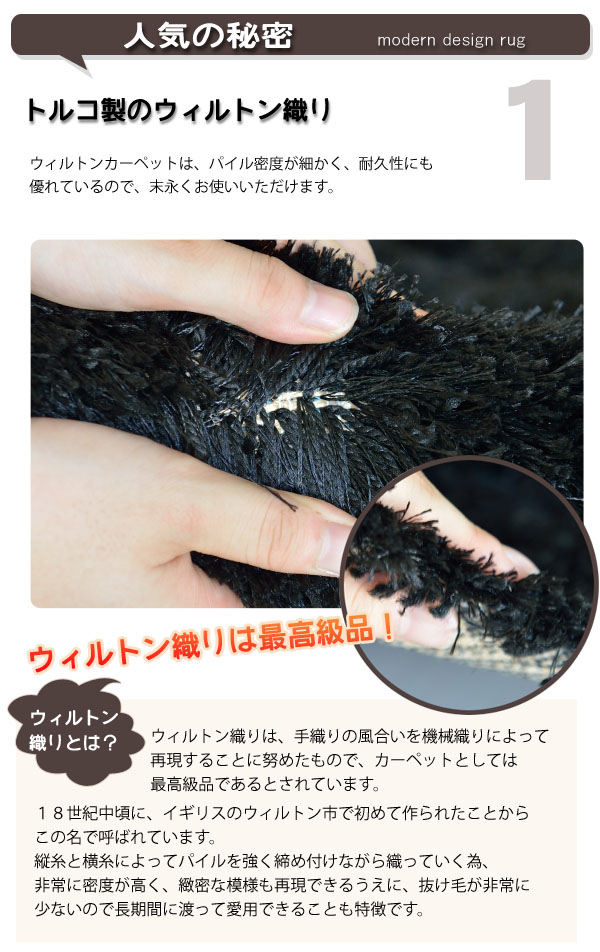 トルコ製のウィルトン織り パイルが細かく、耐久性にも優れています。