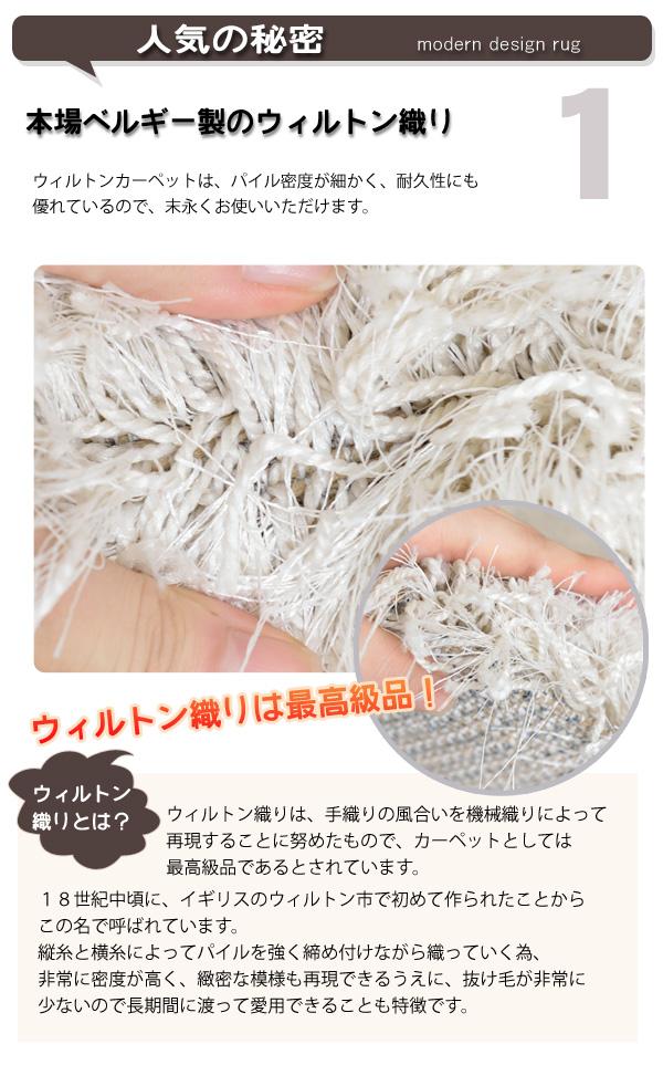 ベルギー製のウィルトン織り パイルが細かく、耐久性にも優れています。