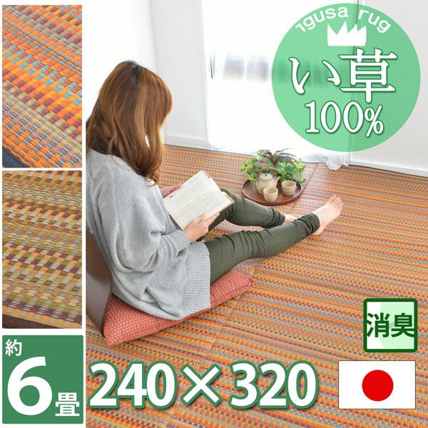 デザインい草 日本製!おしゃれにお部屋をアクセント♪カラーの種類も豊富♪