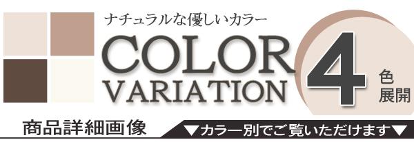 ナチュラルな優しいカラー!新色追加