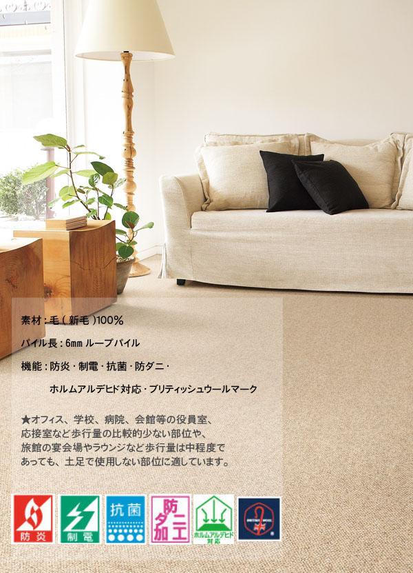 東リ製の高機能・高品質カーペット。毎日の半分を過ごすお部屋を快適な空間に。