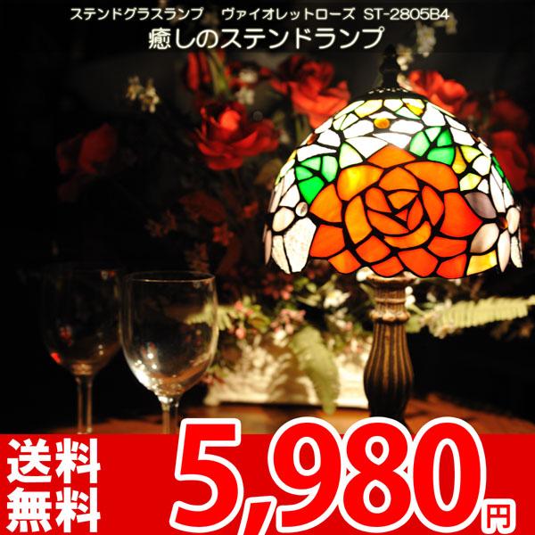 癒しのステンドランプ ヴァイオレットローズ ST-2805